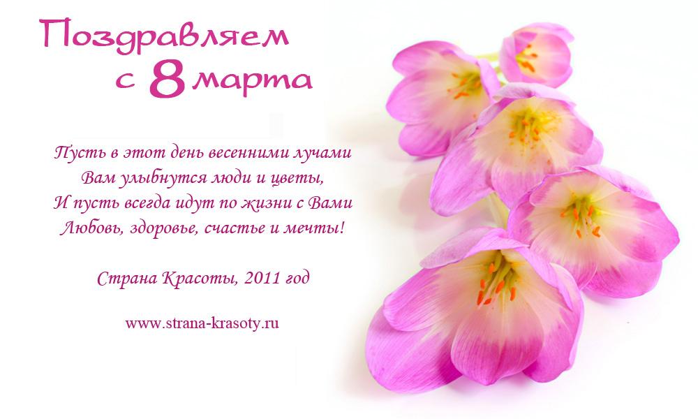 Поздравляем прекрасных женщин с праздником 8 марта!
