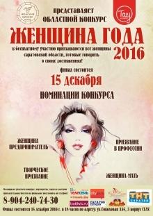 Женщина года-2016: онлайн-голосование портала Страна Красоты! ЗАВЕРШЕНО