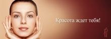 Бесплатные консультации пластического хирурга и косметолога