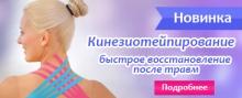 Кинезиотейпирование в Саратове! Встречайте новинку в центре косметологии ОКЕАНИЯ!