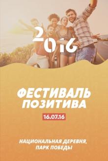 Фестиваль Позитива в третий раз пройдет в Саратове