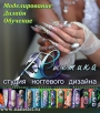 Эстетика, студия ногтевого дизайна
