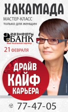 Ирина Хакамада: в Саратове я буду говорить только  с женщинами!