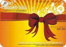 Подарочный сертификат на занятия в Академии Танца