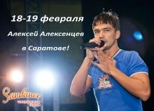 Мастер-классы - от Алексея Алексенцева