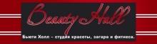 Beauty Hall, студия красоты