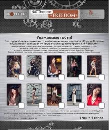 Промежуточные итоги голосования FREEDOM - 3 неделя!