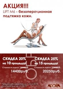 АКЦИЯ! Продажа абонементов на LIFT M6 со скидкой до 1 июля