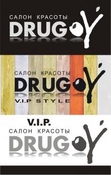 Вакансия: мастер-парикмахер-стилист-колорист в сети салонов красоты DrugoY