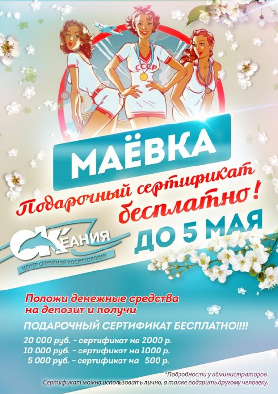 маевка2015