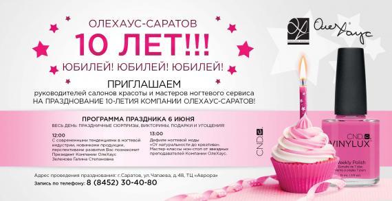 saratov 10 олехаус160516