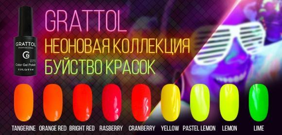 grattol neon