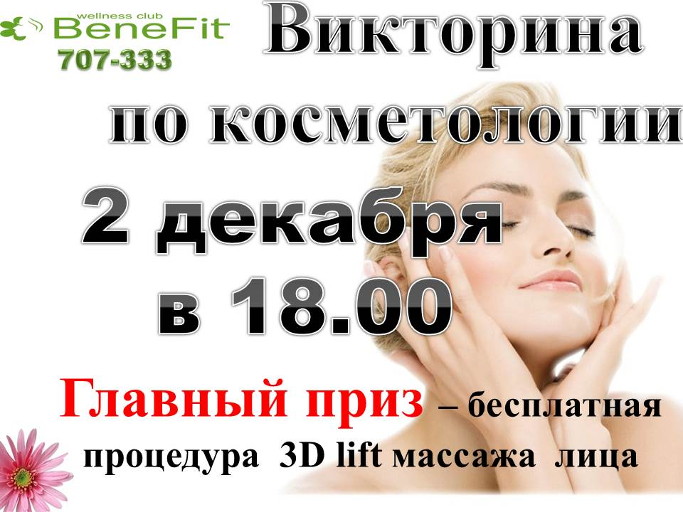 3d lift massage lica