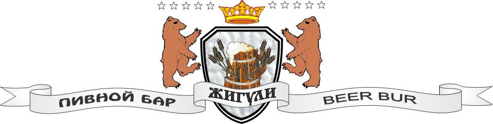 Логотип Жигули длинный
