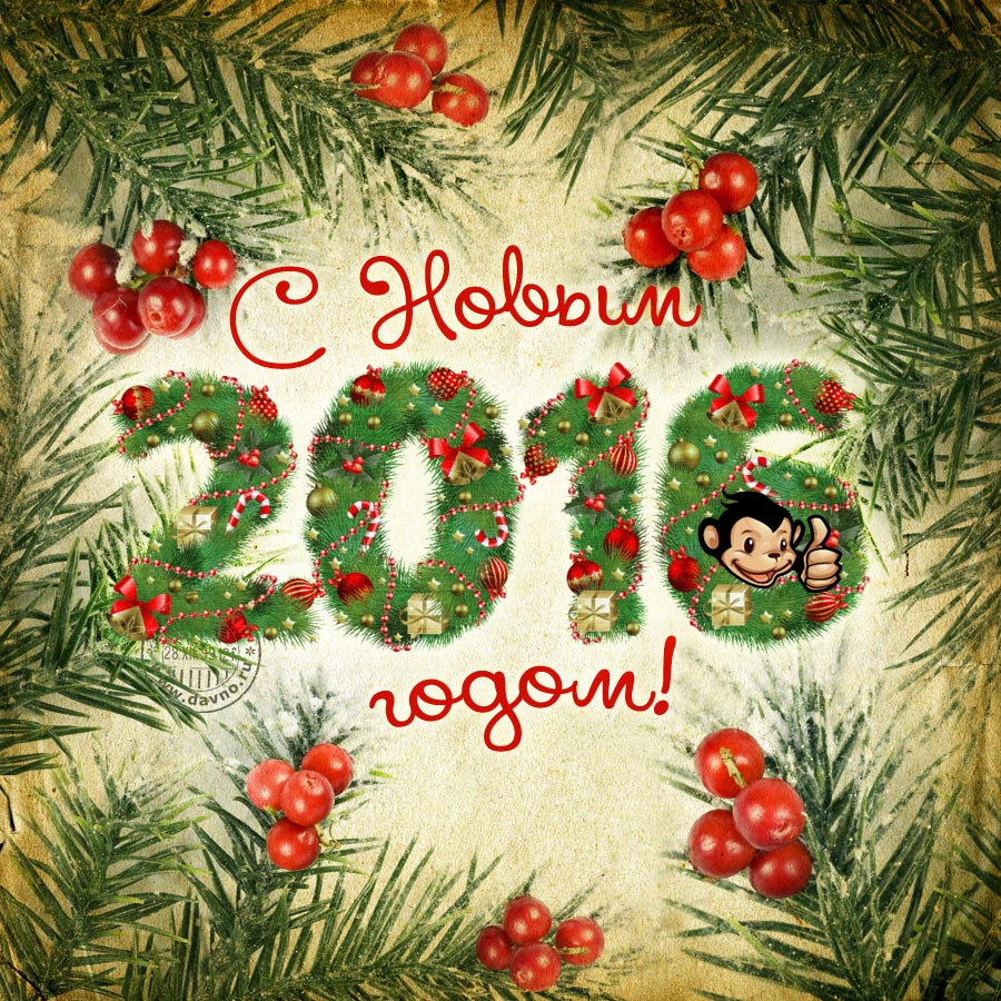 C Новым 2016 годом!