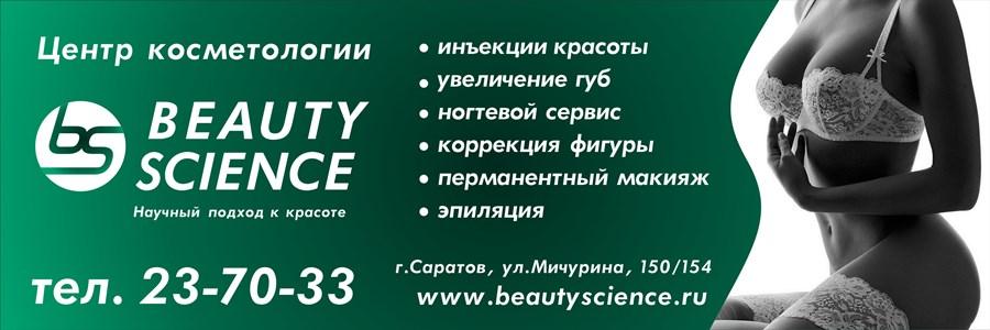 косметология bs070416