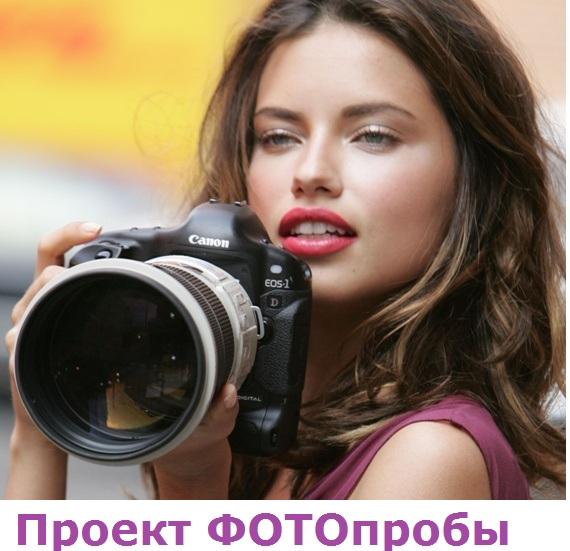 фотопробы саратов