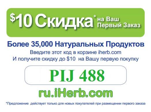 iherb-coupon