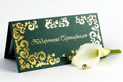подарочный сертификат в  саратове