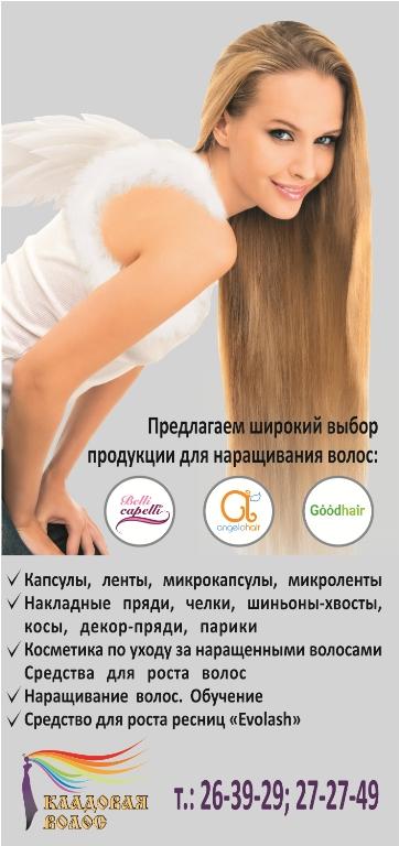 шилова алена обучение наращиванию волос