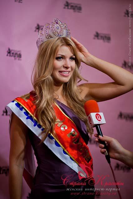 вероника дремлюга миссис россия 2010
