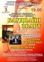 XXIII Международный органный фестиваль: выступление голландского органиста Баудвайна Зварта