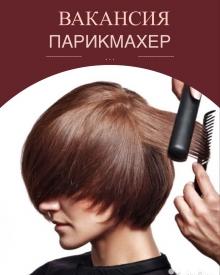 Вакансия: парикмахер-стилист, центр эстетики Территория Красоты