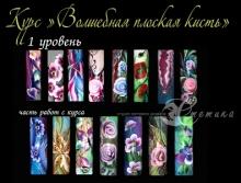 Расписание курсов в студии ногтевого дизайна Эстетика - МАЙ