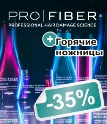 Восстановление волос+стрижка горячими ножницами - скидка 35%