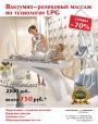 Вакуумно-роликовый массаж LPG в салоне красоты Элеганс