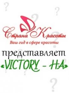 Проект: VICTORY-на (Викторина)