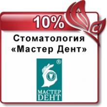 Скидка от стоматологической клиники МАСТЕРДЕНТ