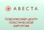 АВЕСТА, Поволжский центр пластической хирургии