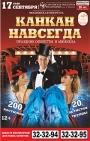 КАНКАН НАВСЕГДА, праздник оперетты и музыки