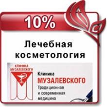 Скидка лечебной косметологии Клиники Музалевского
