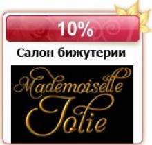 Скидка салона бижутерии Mademoiselle Jolie