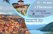 Жительниц Саратова приглашают на тренинг-путешествие в Тбилиси