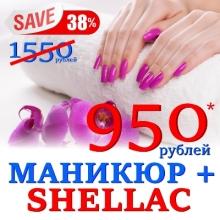 Только в сентябре - скидка 38% на маникюр + покрытие Shellac
