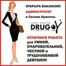 Вакансия: администратор салона красоты DrugoY в ТК Форум