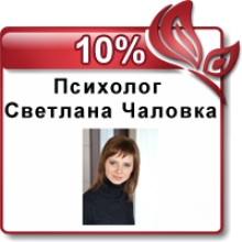 Скидка от психолога Светлана Чаловка