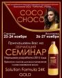 В Саратове состоится презентация состава Solution Formula 24K Gold от Coco Choco