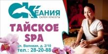 Центр косметологии Океания приглашает за тайским SPA!