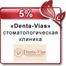 Скидка от Denta-Vias