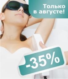 Весь август лазерная эпиляция со скидкой 35%!