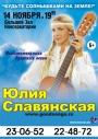 Будьте солнышками на земле, Юлия Славянская