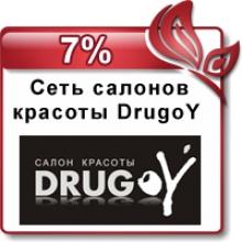 Скидка от сети салонов красоты DrugoY