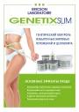 GENETIX SLIM: одна процедура - минус один килограмм!