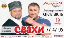 Благотворительный спектакль «Свахи»: впервые в Саратове!