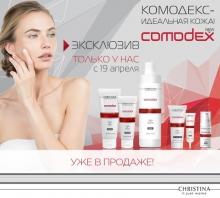 Косметическая линию Comodex New в Саратове!