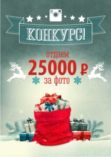 25000 рублей за фото!